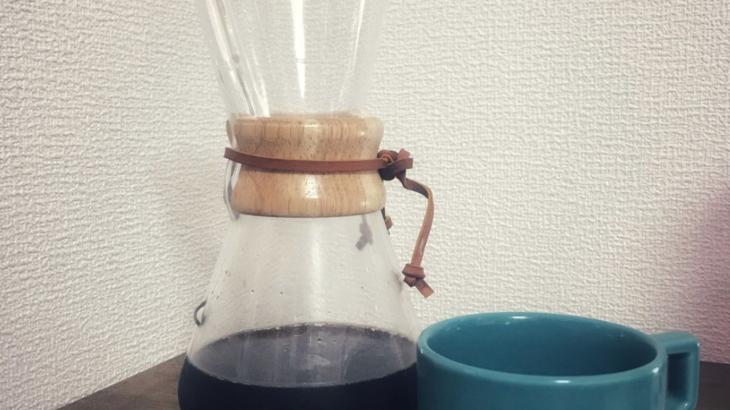 美しいフォルムのコーヒーメーカー CHEMEX(ケメックス)で美味しいコーヒータイムを♪