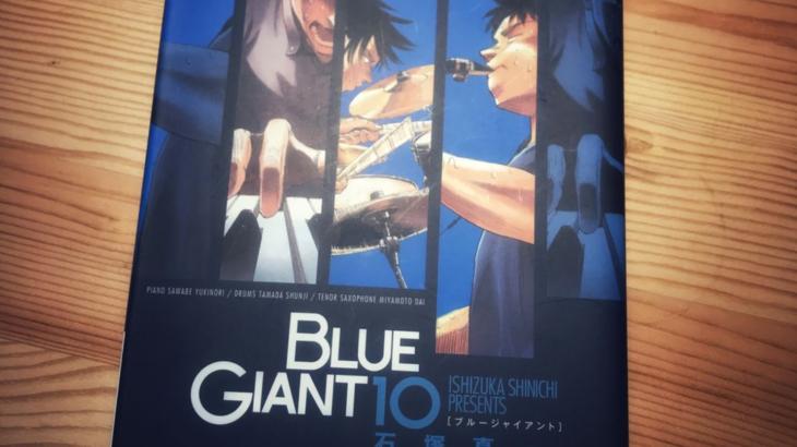 """ジャズが分からなくても前向きになれるジャズマンガ""""BLUE GIANT(ブルージャイアント)"""""""